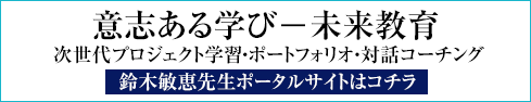 鈴木敏恵先生ポータルサイト